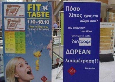 Εκδήλωση ενημέρωσης & διατροφικής διαπαιδαγώγησης